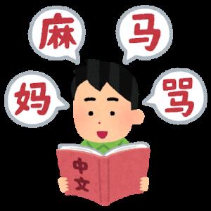 方言と声調【中国語 天津話】