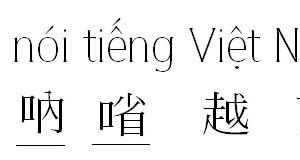 ベトナム語の声調は8つある?!中国語学習者には簡単?