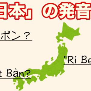 広東語の方言とベトナム語の中古音 「日本」はどう発音する?