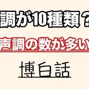【中国語】声調の種類が最も多い言語ー博白話【広東語 生きた化石】