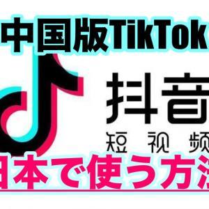 【2021年最新】日本にいながら、中国版のTikTok(抖音)をダウンロードする方法