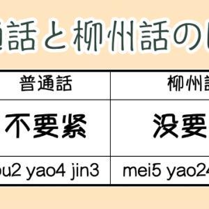 普通話と広東語を混ぜた言語?!柳州方言の声調をマスターしませんか?