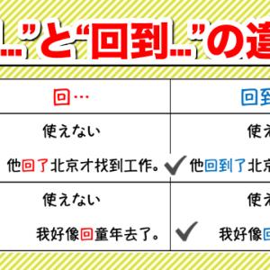 """""""回""""と""""回到""""の違い【中国語】"""