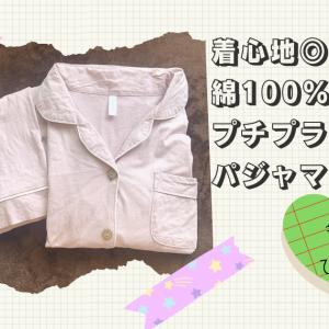 最近購入したパジャマが着心地良い〜秋にぴったりプチプラルームウェア
