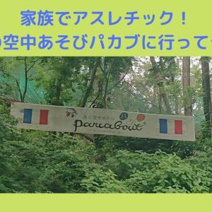 【家族でアスレチック!】森の空中あそび パカブに行ってきた!
