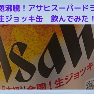 【話題沸騰!】アサヒスーパードライ 生ジョッキ缶 飲んでみた!