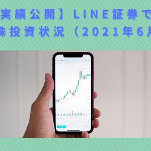 【実績公開】LINE証券での国内株投資状況(2021年6月版)