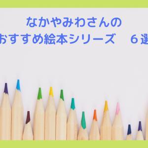 【3児のパパが推薦する】人気絵本作家なかやみわ おすすめ絵本シリーズ6選