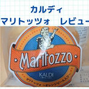 【カルディ】マリトッツォ 食べてみた(レビュー)