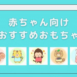 【プレゼントにも最適!】赤ちゃん・新生児向けおすすめおもちゃ 9選