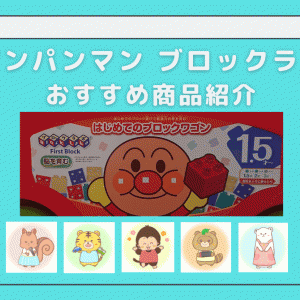 【1歳~3歳向け】アンパンマンのブロックラボ おすすめ商品紹介