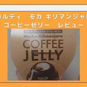 【カルディ】モカキリマンジャロ コーヒーゼリー レビュー