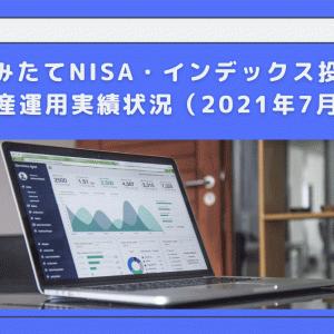 【実績公開】SBI証券でのつみたてNISA・インデックス投資 資産運用実績状況(2021年7月末時点)