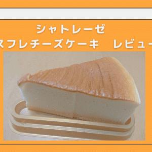 【シャトレーゼ】糖質72%カットのスフレチーズケーキ レビュー