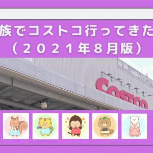 【家族でコストコ行ってきた!】2021年8月に買ったおススメ商品ご紹介!