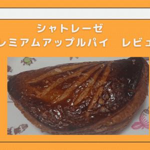 【シャトレーゼ】プレミアムアップルパイ レビュー