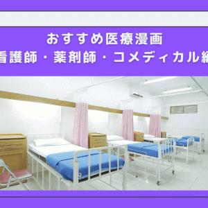 【本のバイヤー経験者が選ぶ】おすすめ医療漫画 5選(看護師・コメディカル編)