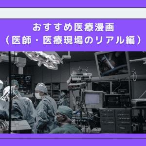【本のバイヤー経験者が選ぶ】おすすめ医療漫画(医師・医療現場のリアル編)