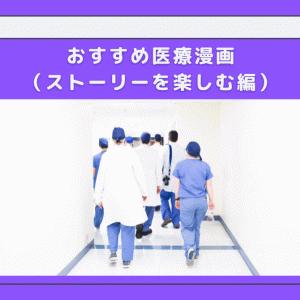 【本のバイヤー経験者が選ぶ】おすすめ医療漫画(ストーリーを楽しむ編)