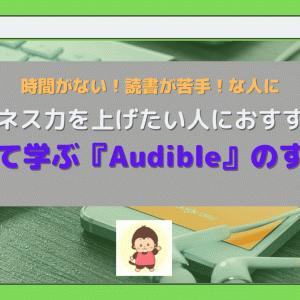 時間がない、読書が苦手な人におすすめ!ビジネス書を聴いて学ぶ『Audible(オーディブル)』