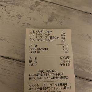 『200円飯』イオンで200円以内で食材を買って作ってみた