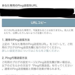 はてなブログをブログ村に登録してみました