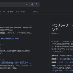 Google検索画面のダークモード設定方法