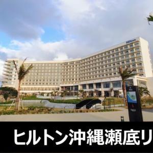 ヒルトン沖縄瀬底リゾート~ヒルトン日本初の絶景ビーチリゾート~