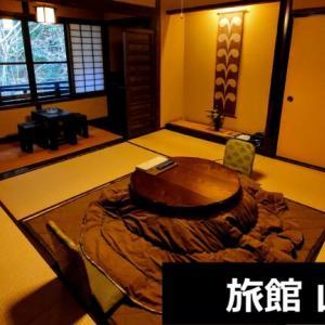 黒川温泉 旅館 山河~良質のお湯とレトロな雰囲気に癒される宿~