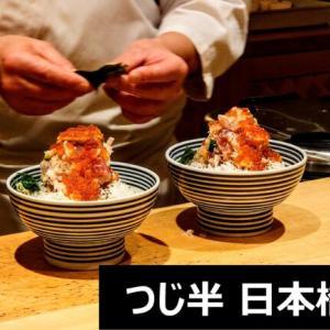 海鮮丼専門店 つじ半~2度楽しめる名店のフォトジェニック丼~