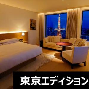 東京エディション虎ノ門~個性豊かな尖ったホテルで東京タワーを満喫~