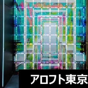 アロフト東京銀座~遊び心満載!気分が上がるポップなホテル~