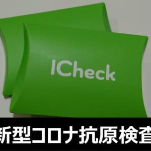 """15分で結果がわかる""""ICheck(アイチェック)""""の新型コロナ抗原検査キットを使ってみた!"""