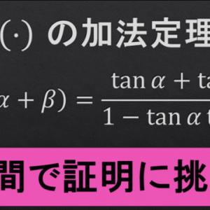 【1分レシピ】 タンジェントの加法定理