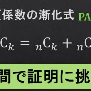 【1分レシピ】二項係数の漸化式