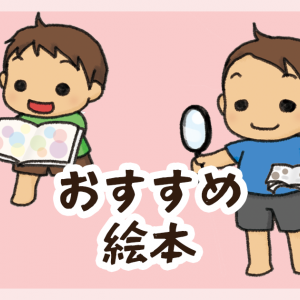 【絵本①】しましまぐるぐる