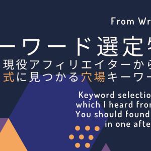 キーワード選定特講:現役アフィリエイターから聞いた 芋づる式に見つかる穴場キーワード選定