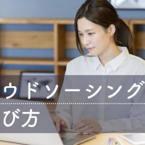 【Webライター初心者】クラウドソーシングの選び方から稼ぎ方まで