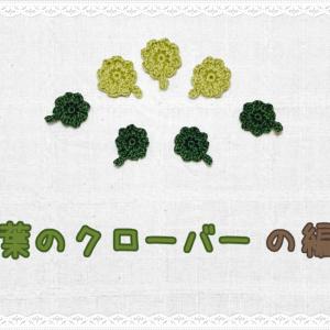 【動画公開】四つ葉のクローバーの編み方♪