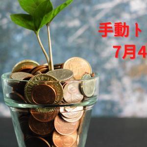 2021年7月4週目 手動トラリピ『月間1万円超え』
