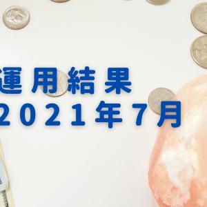 2021年7月運用結果