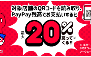 PayPayの「スキャン払い」で超お得!!