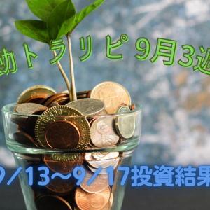 2021年9月3週目(9/13~9/17)手動トラリピ