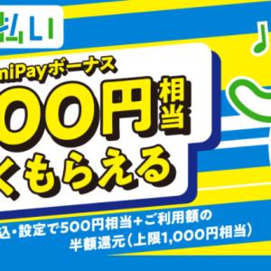 【最大1500円相当進呈】ファミペイ翌月払いスタートキャンペーン!