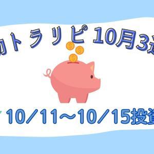 2021年10月3週目(10/11~10/15)手動トラリピ