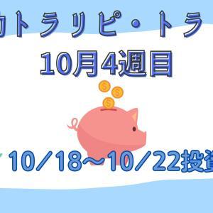 2021年10月4週目(10/18~10/22)運用結果