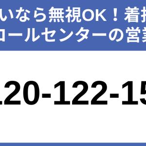 【しつこい…】0120122151は「doda」キャリアカウンセリングの案内!