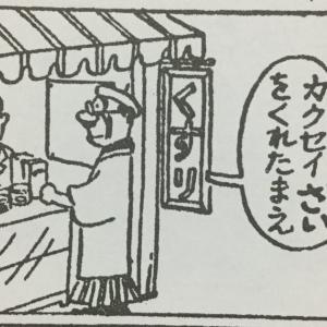 「サザエさん」伊佐坂先生は覚醒剤常習者?タラちゃんには妹がいる。など