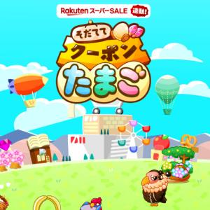 楽天のゲームで1000円クーポンをゲットしよう!!