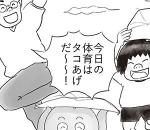 10.タコあげ